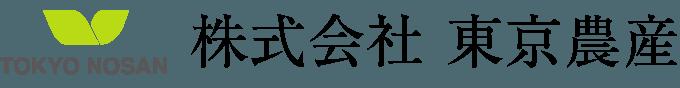 株式会社 東京農産